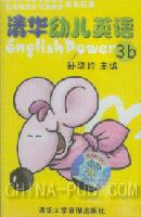 清华幼儿英语3b.磁带