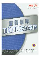(特价书)精雕细琢TOEFL能力写作