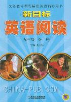 新目标英语阅读.九年级.全一册