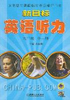 新目标英语听力.九年级.全一册(另配2磁带)
