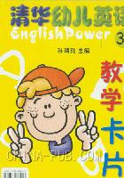 清华幼儿英语教学卡片.3a