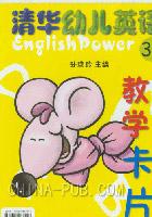 清华幼儿英语教学卡片.3b