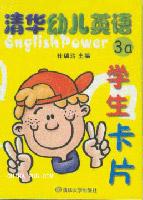 清华幼儿英语学生卡片.3a