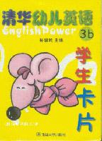清华幼儿英语学生卡片.3b