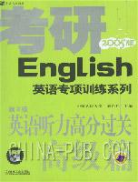 英语听力高分过关高级篇(第3版)(附3盘磁带)