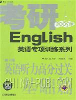 英语听力高分过关基础篇(第3版)(附2盘磁带)
