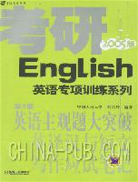 英语主观题大突破――英译汉与短文写作应试笔记(第3版)