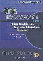 (特价书)新编经贸英语核心教程(上册)(第2版)