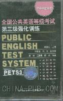 全国公共英语等级考试第三级强化训练.磁带(3盒)