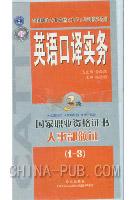 英语口译实务(3级)(6盒磁带)