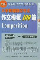 大学英语四级考试作文模板100篇[按需印刷]