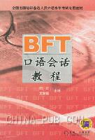 BFT口语会话教程