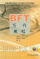 (特价书)BFT写作教程