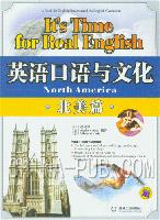 英语口语与文化.北美篇