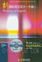 新剑桥商务英语(中级).练习册(附1CD)