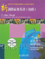 新剑桥商务英语(初级).学生用书(附1CD)