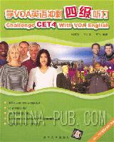 学VOA英语冲刺四级听力(含光盘)
