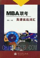 MBA联考英语实战词汇