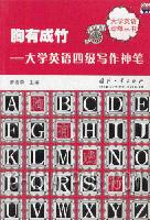 胸有成竹:大学英语四级写作神笔[按需印刷]