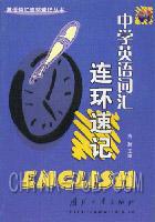 中学英语词汇连环速记
