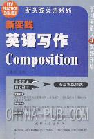 新实践英语写作[按需印刷]