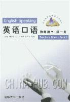 英语口语.教师用书(第一册)