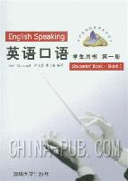英语口语.学生用书(第一册).(附1CD)