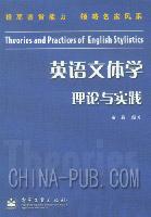 英语文体学理论与实践