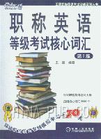 (特价书)职称英语等级考试核心词汇(第2版)