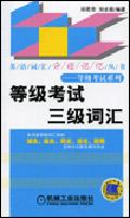 等级考试三级词汇:英语词汇分组记忆丛书等级考试系列