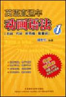 英语直通车动画语法(1)光盘+精装书(动画DVD)
