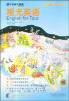 观光英语(附CD盘)