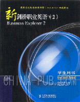 新剑桥职业英语(2)学生用书
