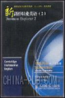新剑桥职业英语(2)学生用书听力录音带