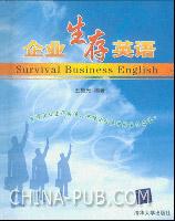 企业生存英语