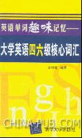 英语单词趣味记忆:大学英语四六级核心词汇
