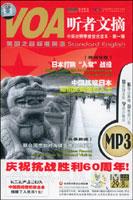 VOA听者文摘中英对照季度综合读本-第一辑(标准英语.MP3版)(双色学习手册1CD-ROM)