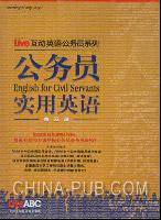 [特价书]公务员实用英语(普及篇)(4张CD-ROM(1张动画,1张图解,2张公务员),1VCD)