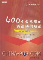 400个最常用的英语动词短语