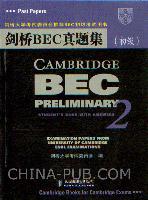 剑桥BEC真题集(初级)