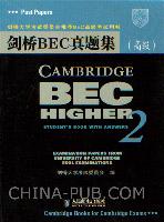 剑桥BEC真题集(高级)