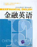 金融英语(基础类)