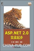 (赠品)ASP.NET 2.0实战起步