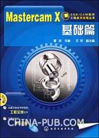 (赠品)Mastercam X基础篇-(附1CD)