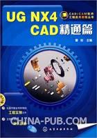 (赠品)UG NX4 CAD-(精通篇)(附1CD)