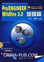 (赠品)Pro/ENGINEER Winldfire 3.0基础篇-(附1CD)