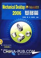 (赠品)Mechanical Desktop 2006-基础篇(附1CD)