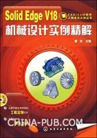 (赠品)Solid Edge V18机械设计实例精解-(附1CD)