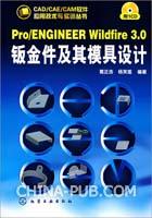 (赠品)Pro/ENGINEER Wildfire 3.0钣金件及其模具设计-(附1CD)