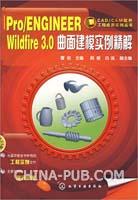 (赠品)Pro/ENGINEER Wildfire3.0曲面建模实例精解-(附1CD)